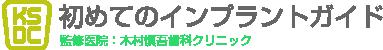 初めてのインプラントガイド 監修医院:木村慎吾歯科クリニック