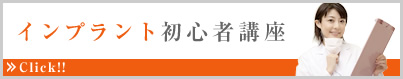 インプラント初心者講座 Click!!