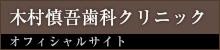 木村慎吾歯科クリニック オフィシャルサイト