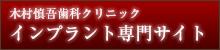 木村慎吾歯科クリニック インプラント専門サイト