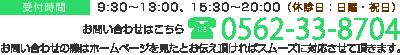 受付時間 9:30~13:00 15:30~20:00 お問い合わせはこちら 0562-33-8794